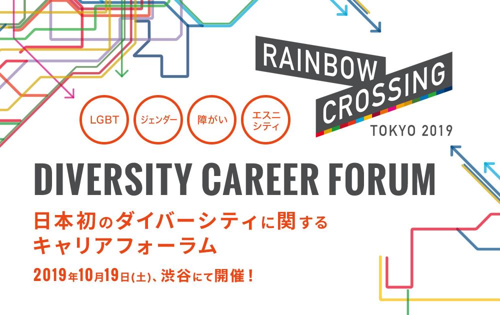 日本初のダイバーシティに関する キャリアフォーラム「RAINBOW CROSSING TOKYO 2019」2019年10月19日(土)、渋谷にて開催!ダイバーシティに取り組む企業と、自分らしく働くことを願う学生・就活生・求職者・社会人、そして就労支援者が一同に集うキャリアカンファレンス。