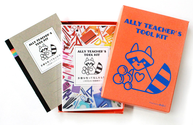 中学校向け「Ally Teacher's Tool Kit」