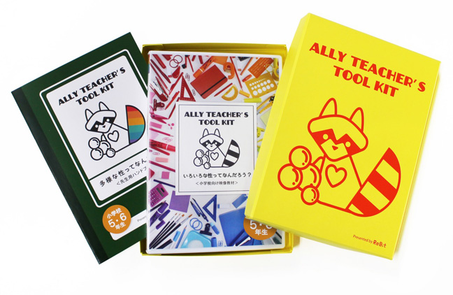 小学校高学年「Ally Teacher's Tool Kit」