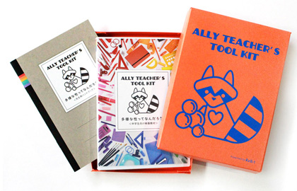 中学校版Ally Teacher's Tool Kit