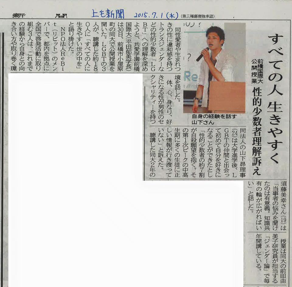 【新聞】群馬県の地元紙「上毛新聞」に共愛学園前橋国際大学での出張授業の様子をご掲載頂きました。