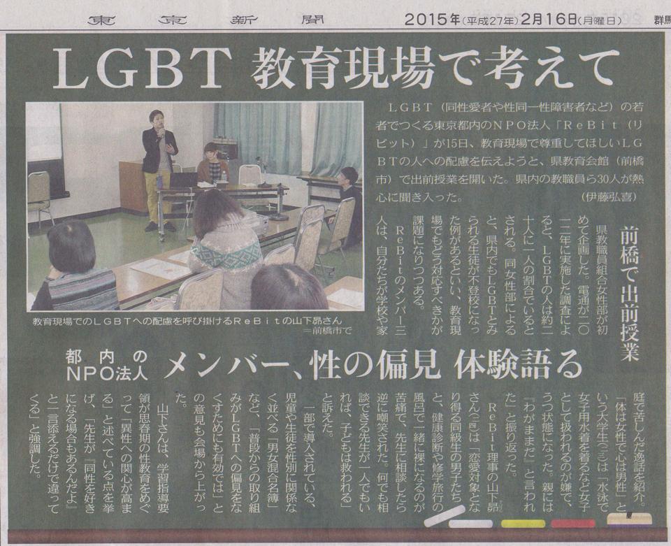 【新聞】 群馬版『東京新聞』に群馬県教職員組合様での講演の様子を掲載して頂きました。