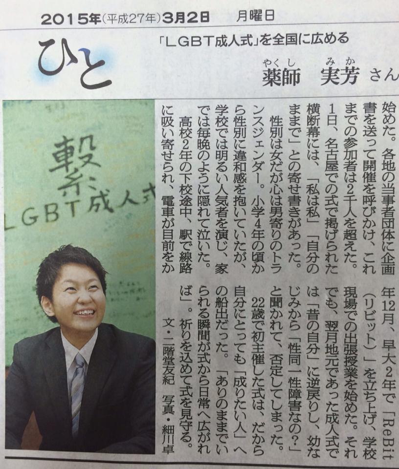 【新聞】『朝日新聞』(ひと)欄にて藥師をご紹介頂きました。