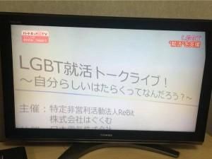 NHK「ハートネットTV」でLGBT就活の取り組みをご紹介頂きました。