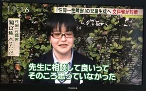 【TV】朝日『ワイド!スクランブル』でReBitの教員研修について取り上げていただきました。