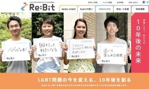 NPO法人ReBitのウェブサイト、リニューアルしました。