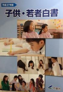 「平成27年度子供・若者白書」にReBitの研修を掲載いただきました。