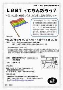 「LGBTってなんだろう~互いの違いを受け入れあえる社会を目指して」