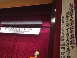 20140907鹿児島助産師