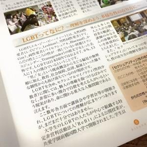 ぐんま人権情報誌「絆(きずな)VOL17」