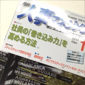 月刊 人事マネジメント