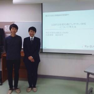 横浜市立西区教職員研修会