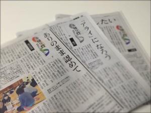 東京新聞に「多様な性 自分らしく生きる」