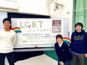 尼崎市立地域総合センター神崎LGBT講座