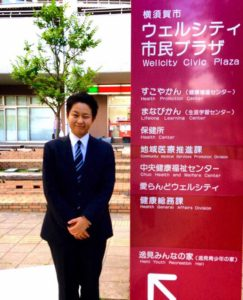 横須賀市公開講座