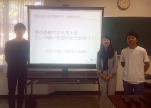 神奈川県岩戸養護学校